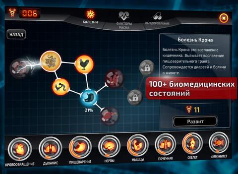 скриншот игры Bio Inc. Platinum - Biomedical Plague