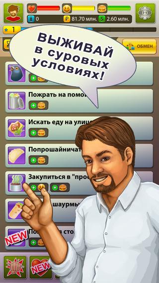 скриншот игры Бомжара – история успеха
