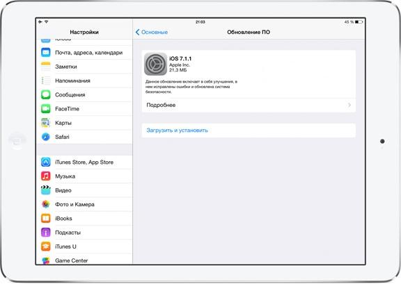 ios 7.1.1 на iPad