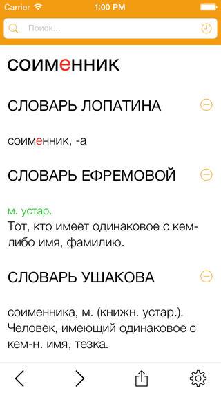 iТолковый 1