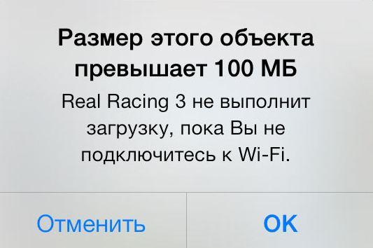 В iOS 7 увеличен лимит на размер приложения