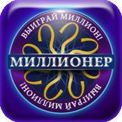 Миллионер 2014 логотип