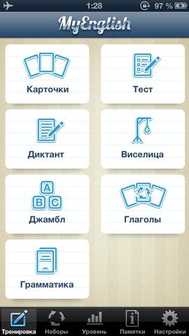 MyEnglish 2