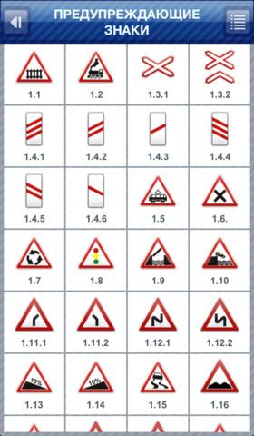 Дорожные Знаки ПДД 3