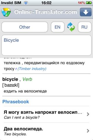 Online-Translator Plus 3