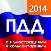 ПДД 2014 logo