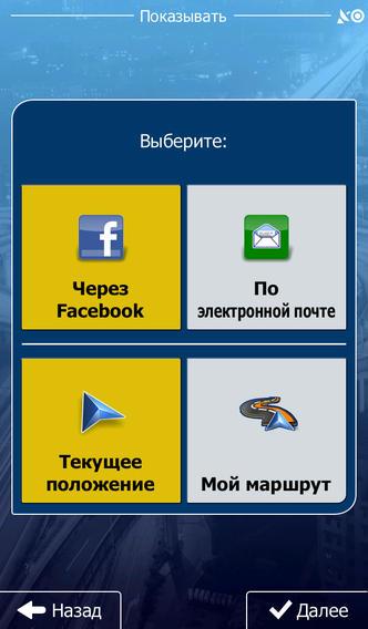 Europe – iGO primo app 3