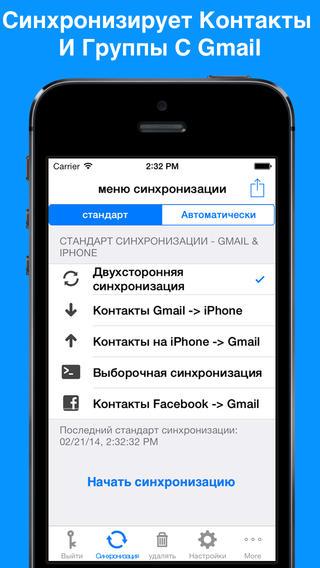 Синхронизация Контактов Gmail