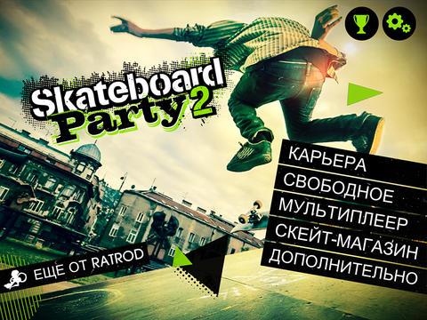 игра Skateboard Party 2