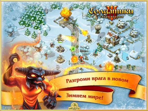 Солдатики 3: Средневековье HD