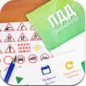 ПДД Экзаменатор logo