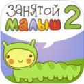 Занятой малыш 2 для iPhone logo