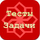 Тесты и задачи logo