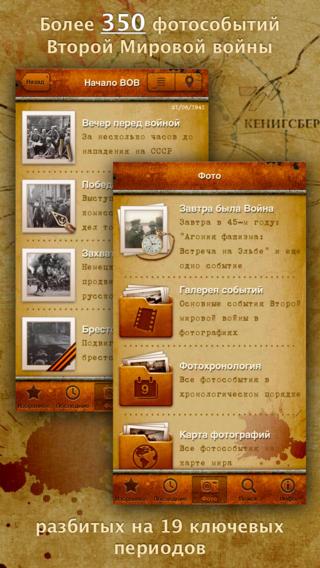 Вторая Мировая Война в Событиях и Фотографиях