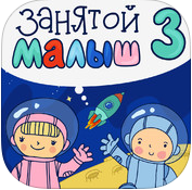 Занятой малыш 3 для iPhone logo