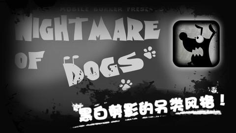 Nightmare of dogs 1